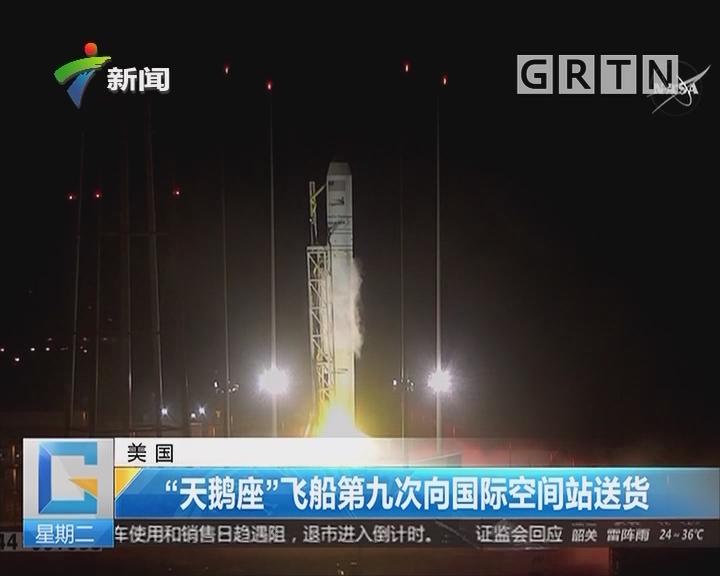 """美国:""""天鹅座""""飞船第九次向国际空间站送货"""