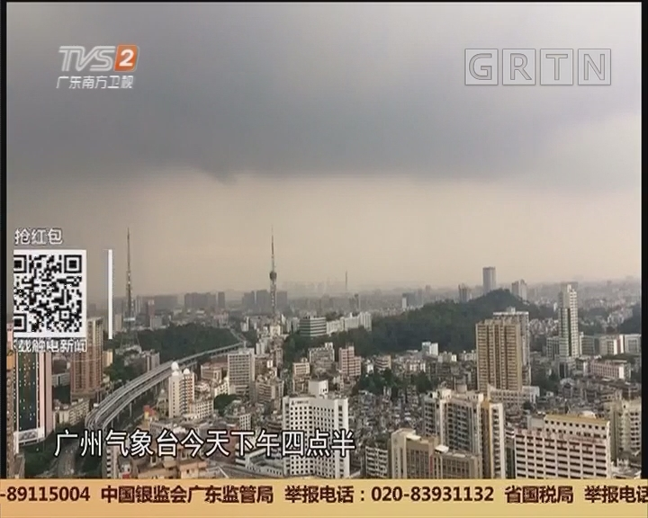 广州:临近下班高峰期 雷雨大风来袭