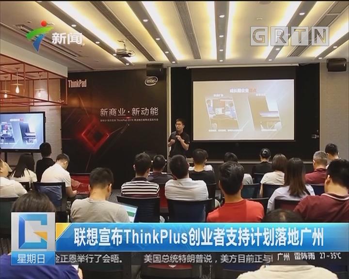 联想宣布ThinkPlus创业者支持计划落地广州