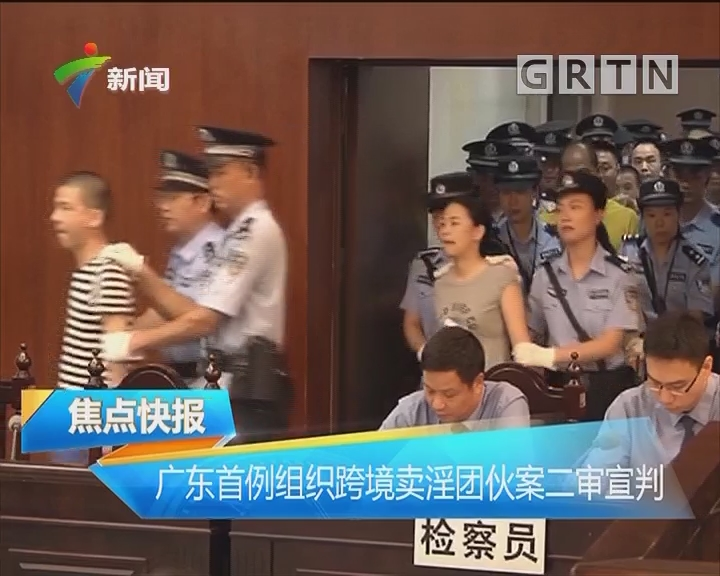 广东首例组织跨境卖淫团伙案二审宣判