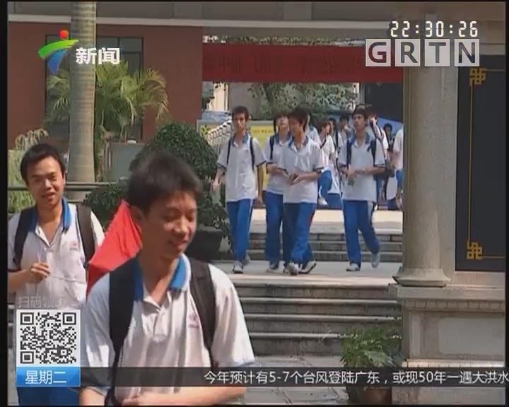 广东高考合并本科招生 如何填报志愿?