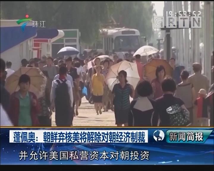 蓬佩奥:朝鲜弃核美将解除对朝经济制裁