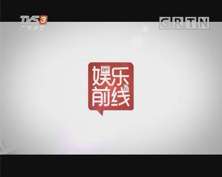 """[2018-05-16]娱乐前线:孙红雷介意被贴""""不帅""""标签"""