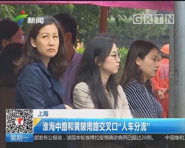 """上海:淮海中路和黄陂南路交叉口""""人车分流"""""""