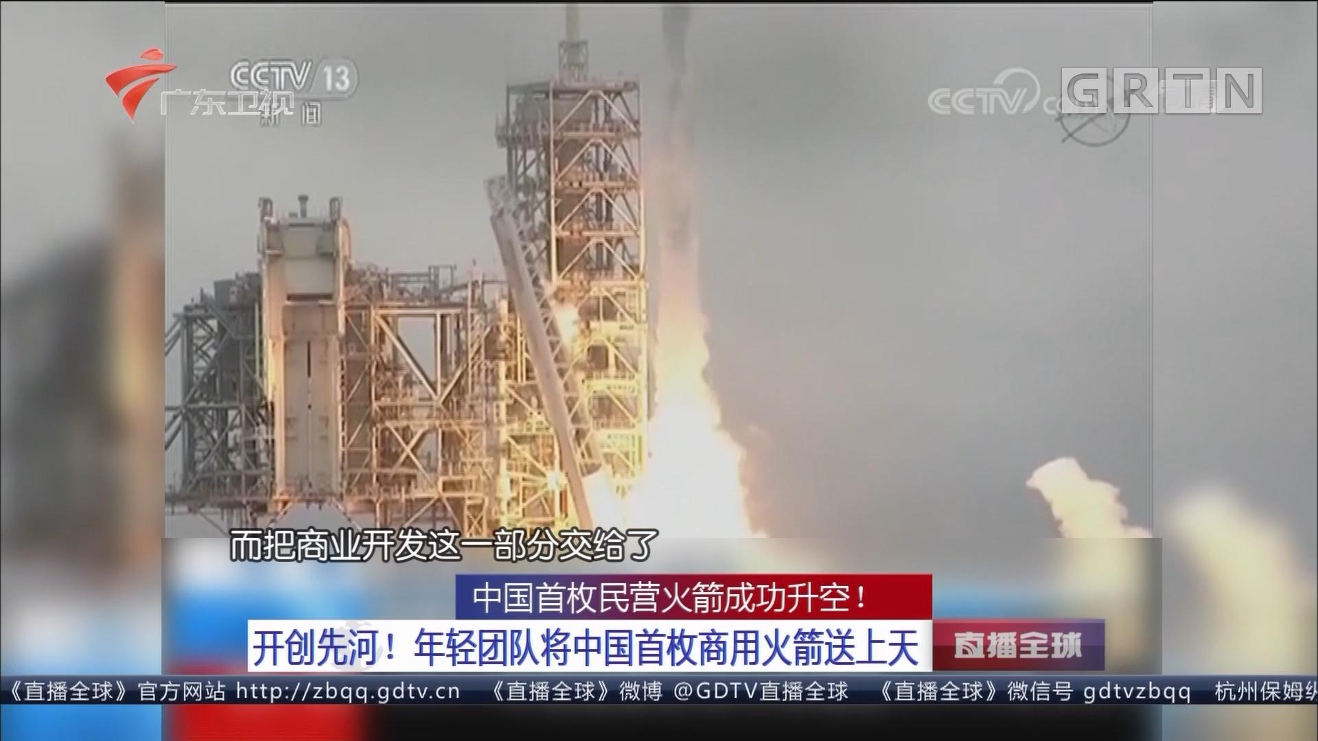 中国首枚民营火箭成功升空! 开创先河!年轻团队将中国首枚商用火箭送上天