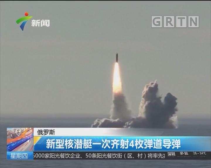 俄罗斯:新型核潜艇一次齐射4枚弹道导弹