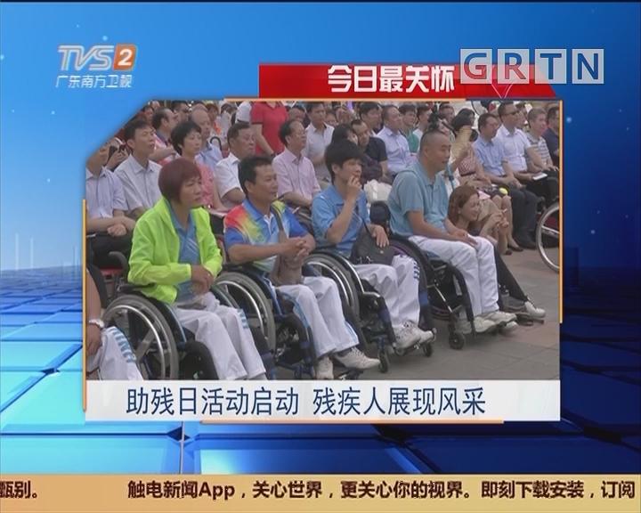 今日最关怀:助残日活动启动 残疾人展现风采