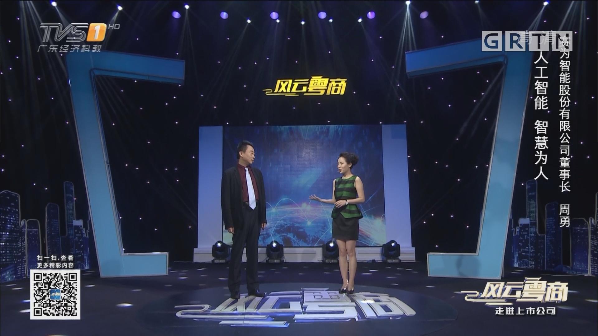 [HD][2018-05-26]风云粤商