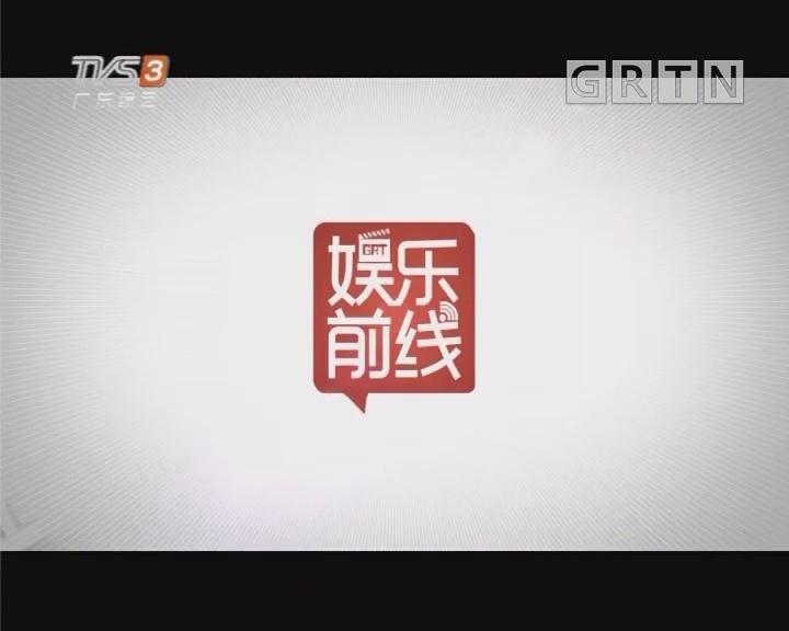 [2018-05-15]娱乐前线:王俊凯宣传员董某 疑因失职被开除