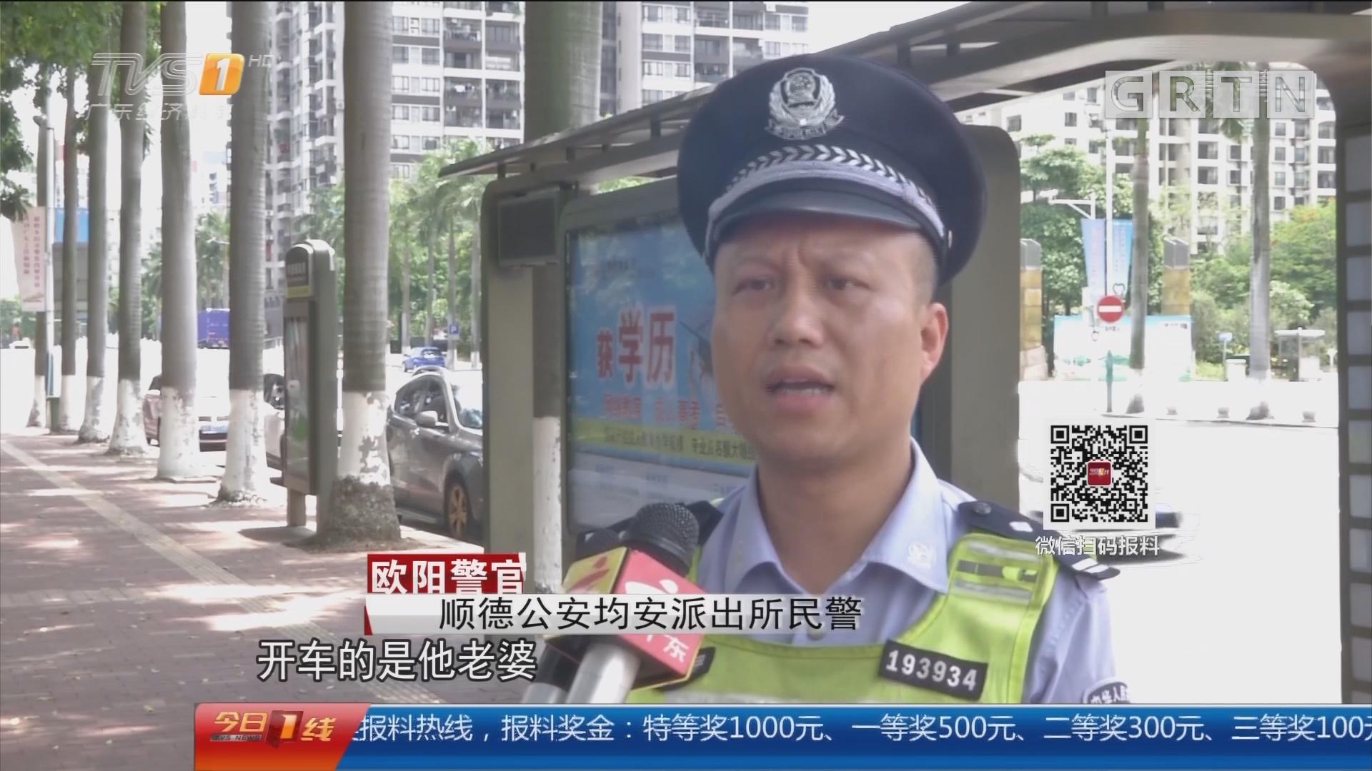 顺德:男子酒后意气用事 殴打交警被刑拘