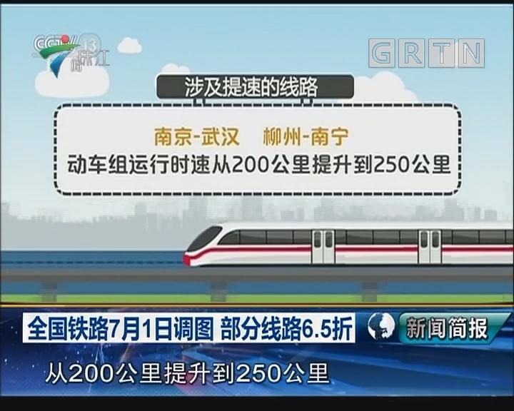 全国铁路7月1日调图 部分线路6.5折