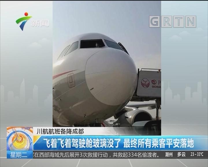 川航航班备降成都:飞着飞着驾驶舱玻璃没了 最终所有乘客平安落地