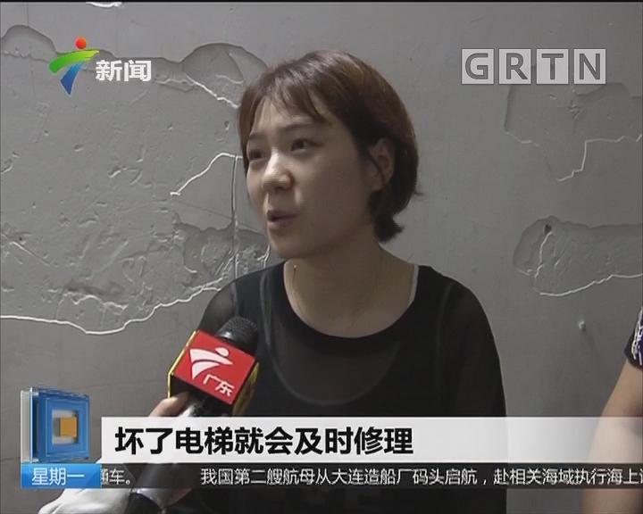 广州物业新规:电梯频频故障 住户出行不便