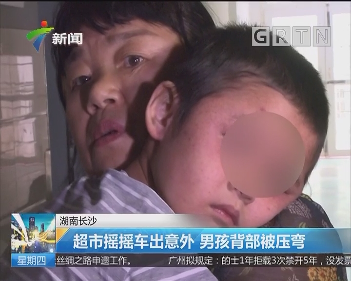 湖南长沙:超市摇摇车出意外 男孩背部被压弯