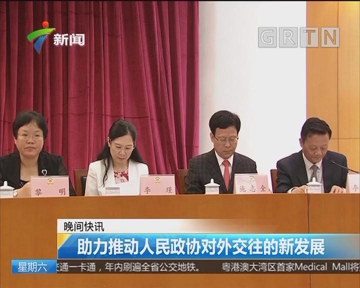 助力推动人民政协对外交往的新发展