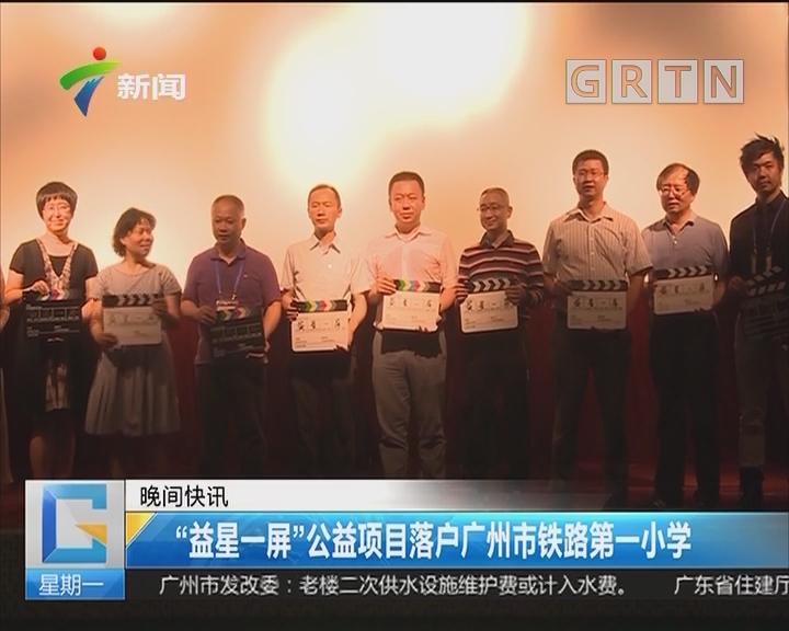"""""""益星一屏""""公益项目落户广州市铁路第一小学"""