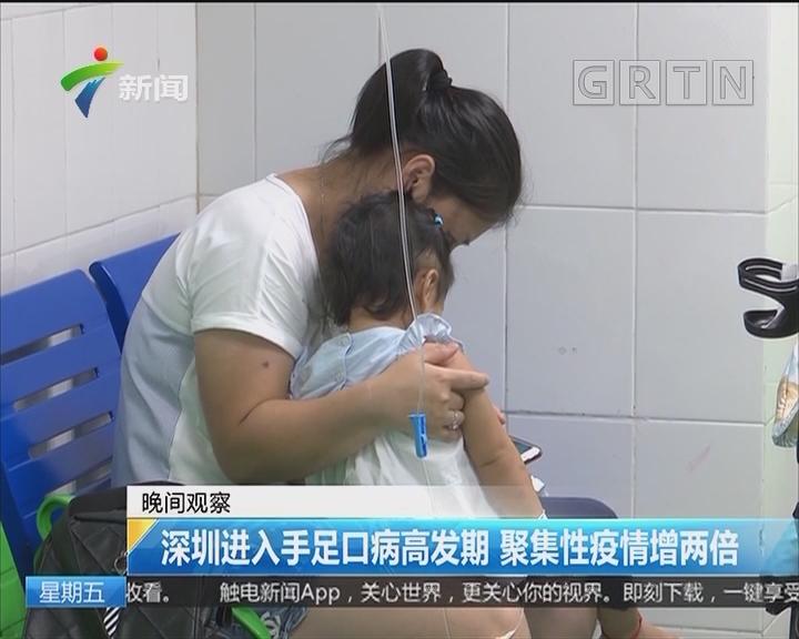 深圳进入手足口病高发期 聚集性疫情增两倍
