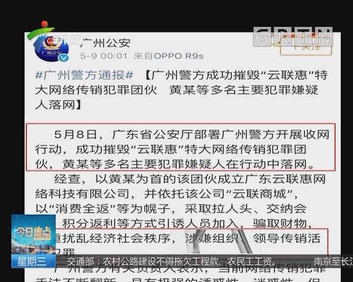 """打击网络传销犯罪:警方摧毁""""云联惠""""特大网络传销犯罪团伙"""
