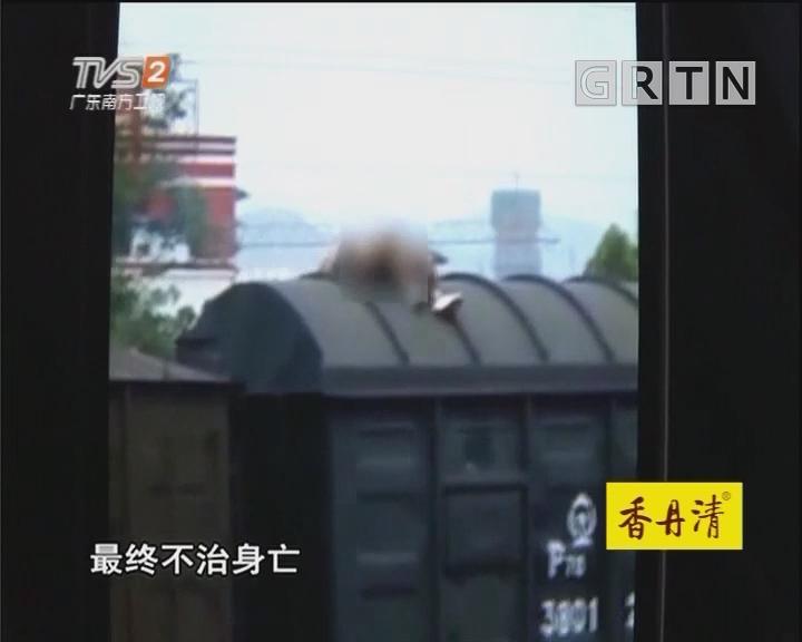 男子爬火车拍照 触碰高压线身亡