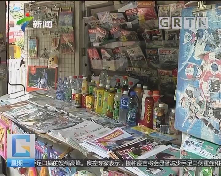 广州:报刊亭调查 你有多久没光顾报刊亭?