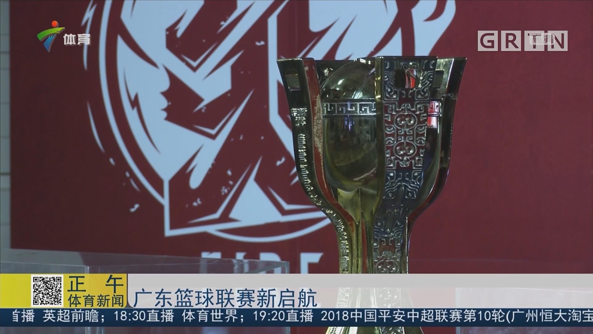 广东篮球联赛新起航