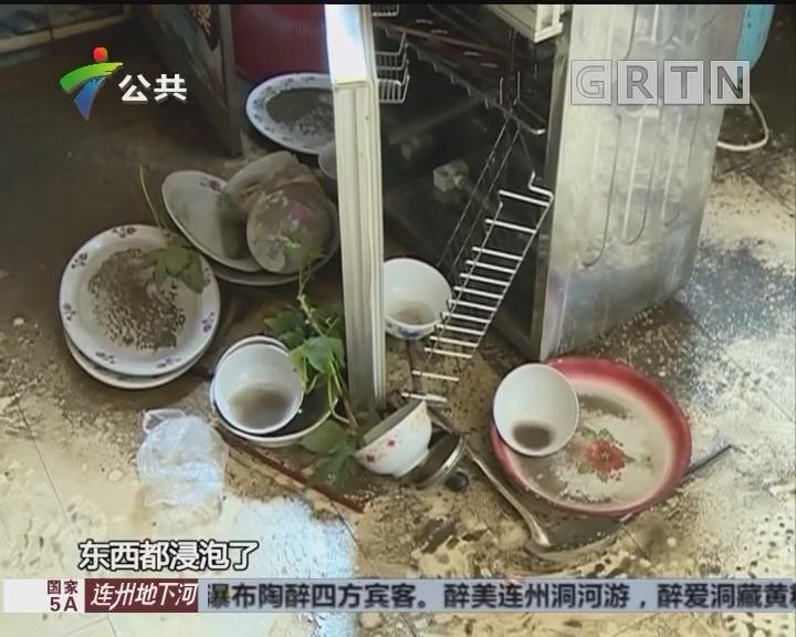 广州荔湾:暴雨致多房屋被浸 家私家电近乎报废