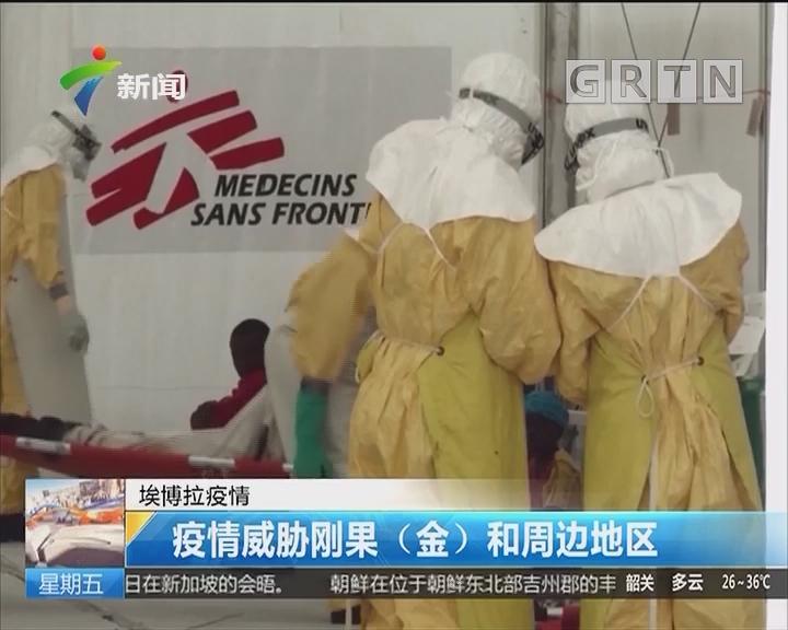 埃博拉疫情:疫情威胁刚果(金)和周边地区
