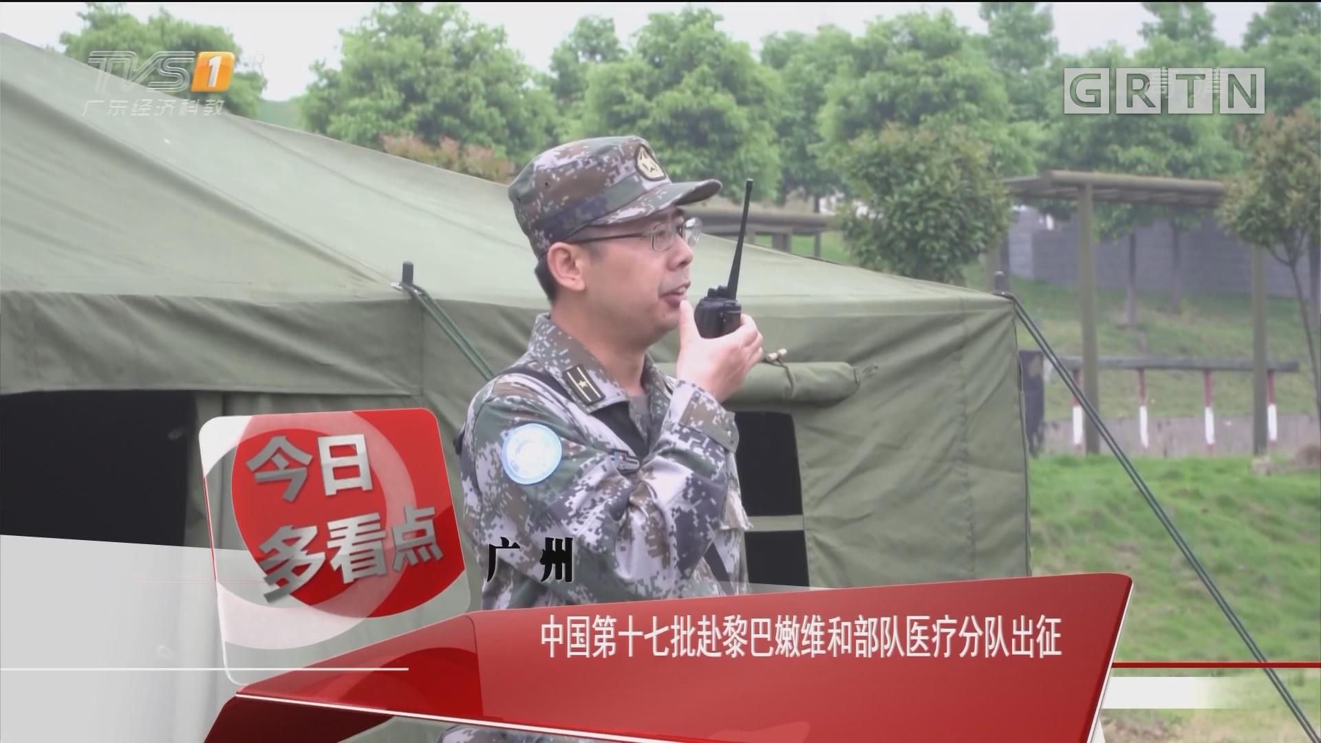 广州:中国第十七批赴黎巴嫩维和部队医疗分队出征