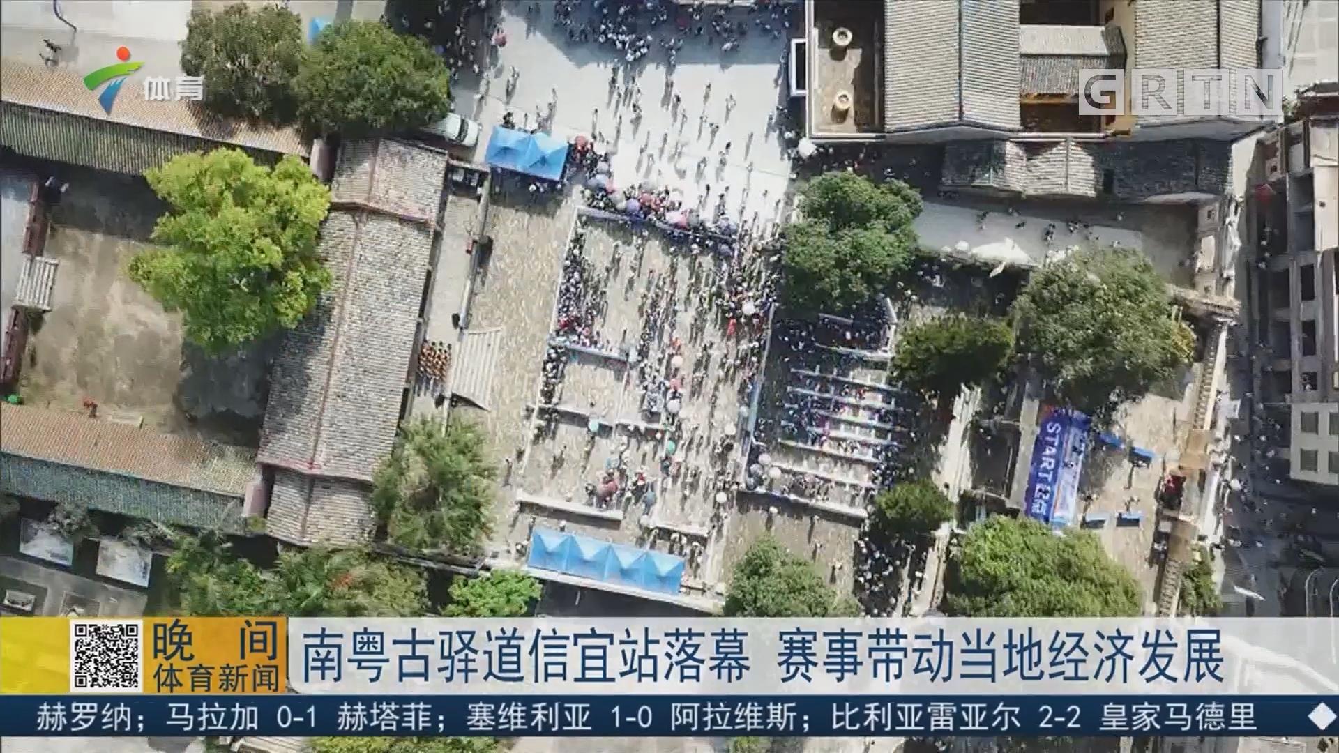 南粤古驿道信宜站落幕 赛事带动当地经济发展