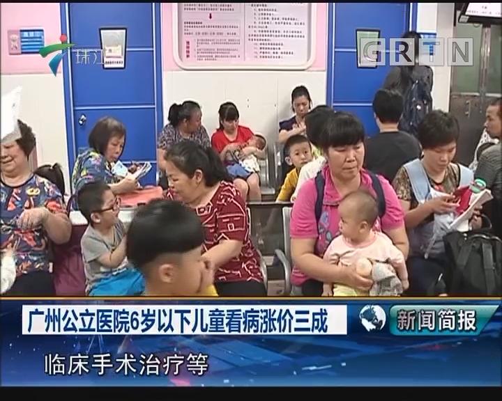 广州公立医院6岁以下儿童看病涨价三成
