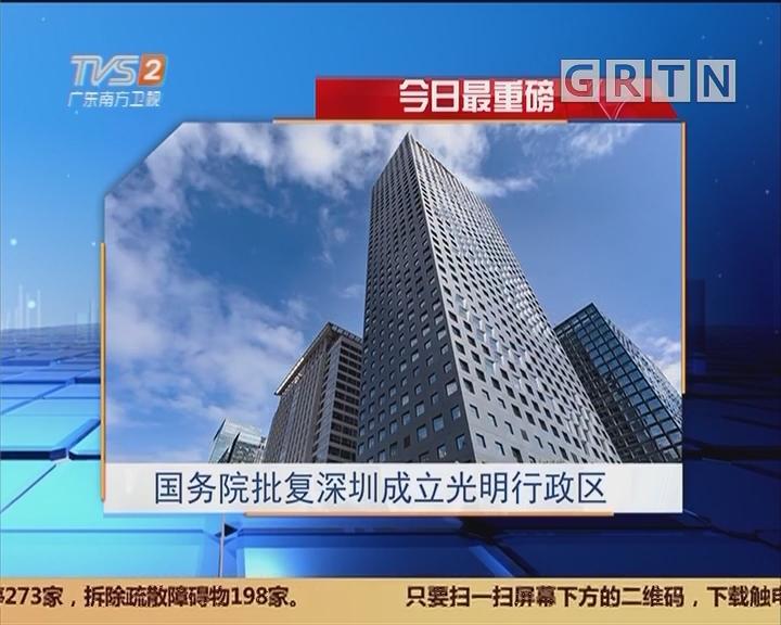 今日最重磅:国务院批复深圳成立光明行政区