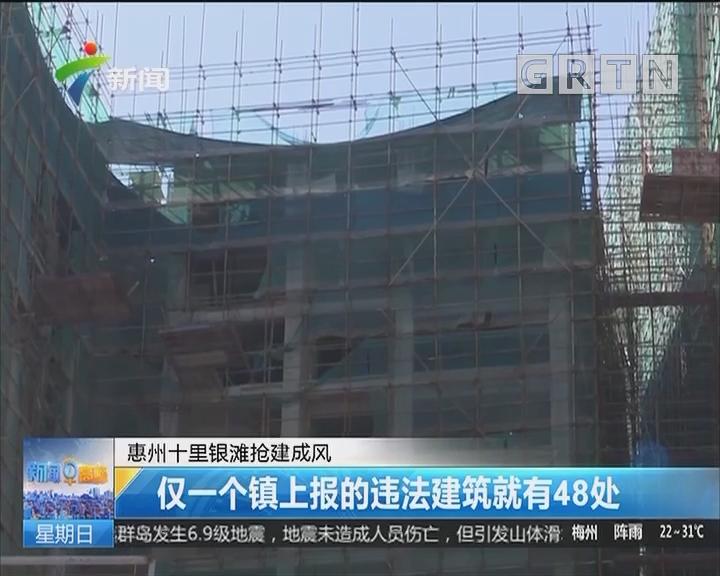 """惠州十里银滩抢建成风:责令停工仍顶风抢建 """"立案拆除""""!"""