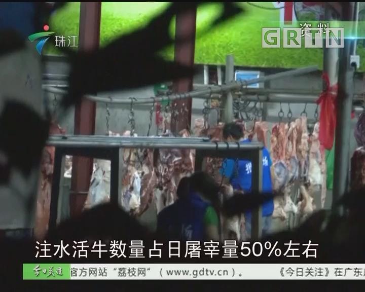 """农业农村部通报东莞""""注水牛肉""""事件查处进展"""