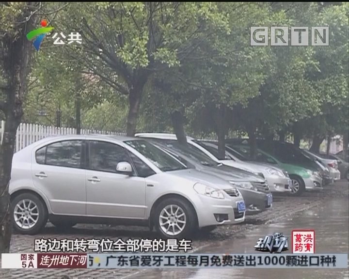 业主质疑:小区要收停车费 用的疑似公摊面积