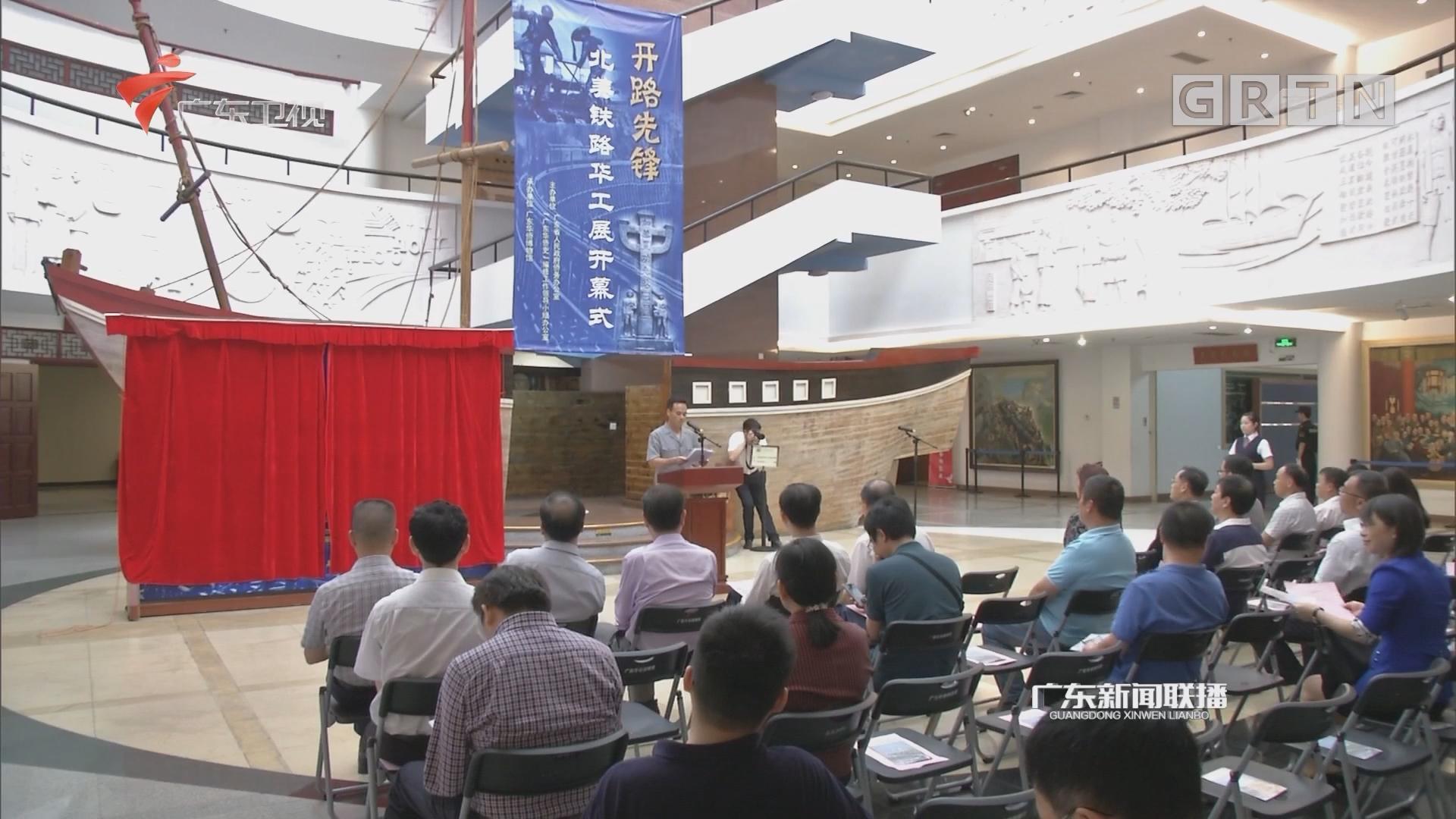《开路先锋——北美铁路华工展》在广东华侨博物馆开幕