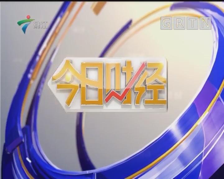 [2018-05-22]今日财经:东莞市工商如何实施商标品牌战略