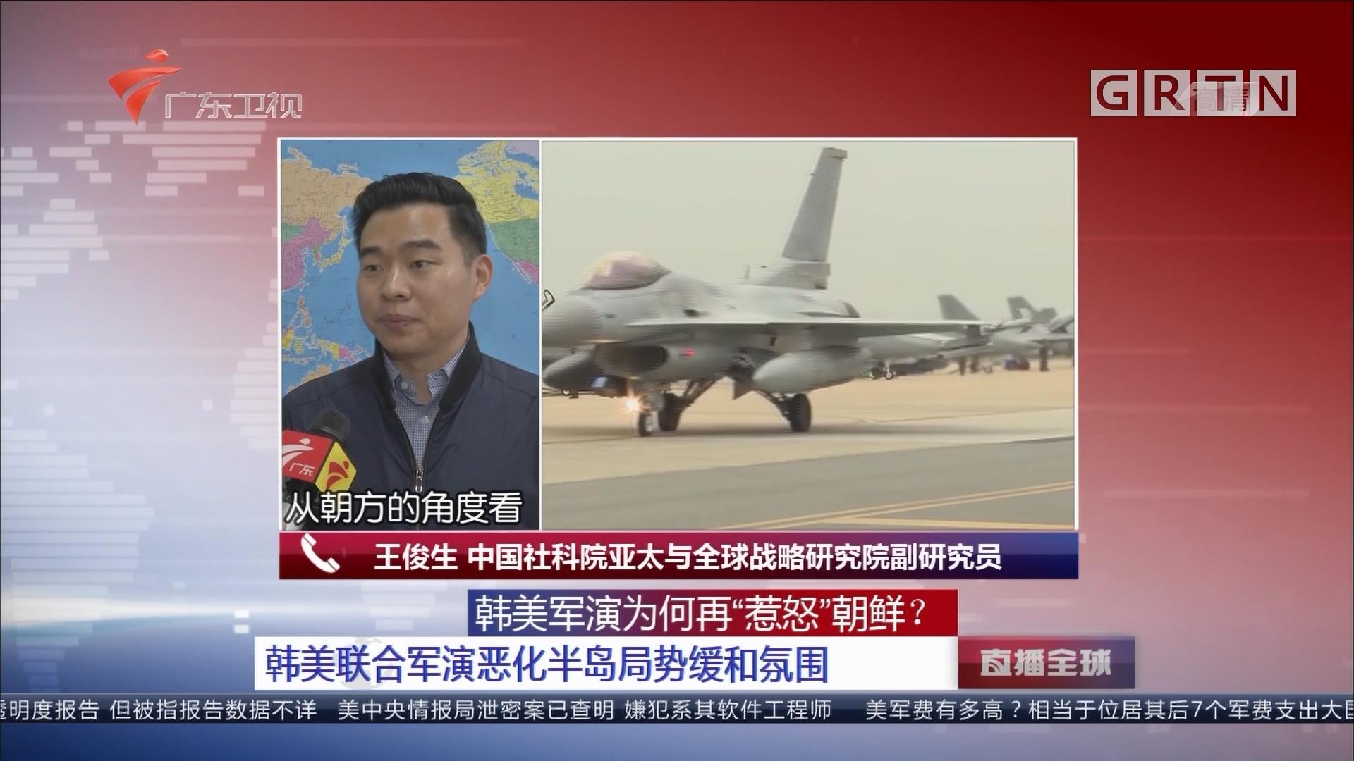 """韩美军演为何再""""惹怒""""朝鲜? 韩美联合军演恶化半岛局势缓和氛围"""