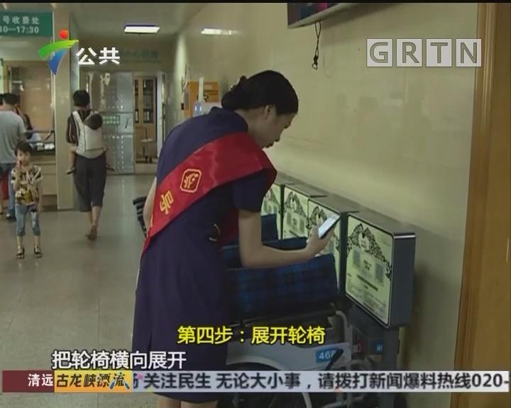 """佛山:""""共享轮椅""""省内首现 使用方法简便快捷"""