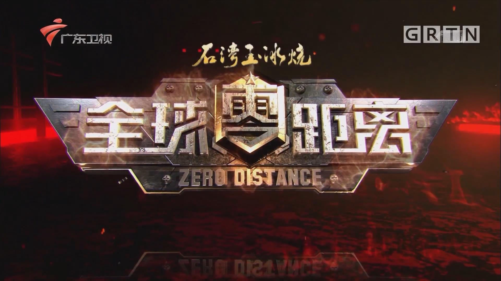 [HD][2018-05-13]全球零距离:中国航母向前进