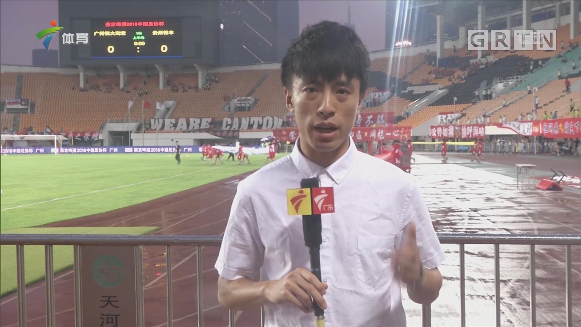 记者现场连线:广州恒大vs贵州恒丰
