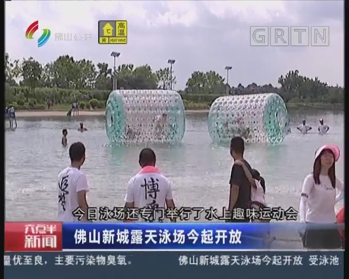 [2018-05-26]六点半新闻:佛山新城露天泳池今起开放