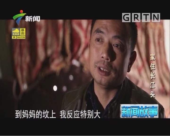 [2018-05-03]新闻故事:家住长江头