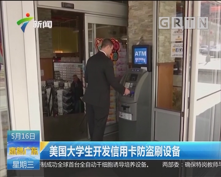 美国大学生开发信用卡防盗刷设备