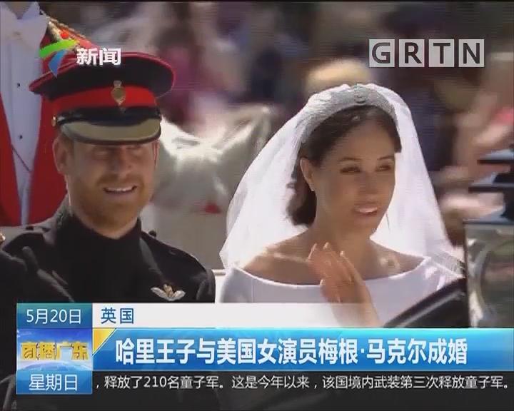 英国:哈里王子与美国女演员梅根·马克尔成婚