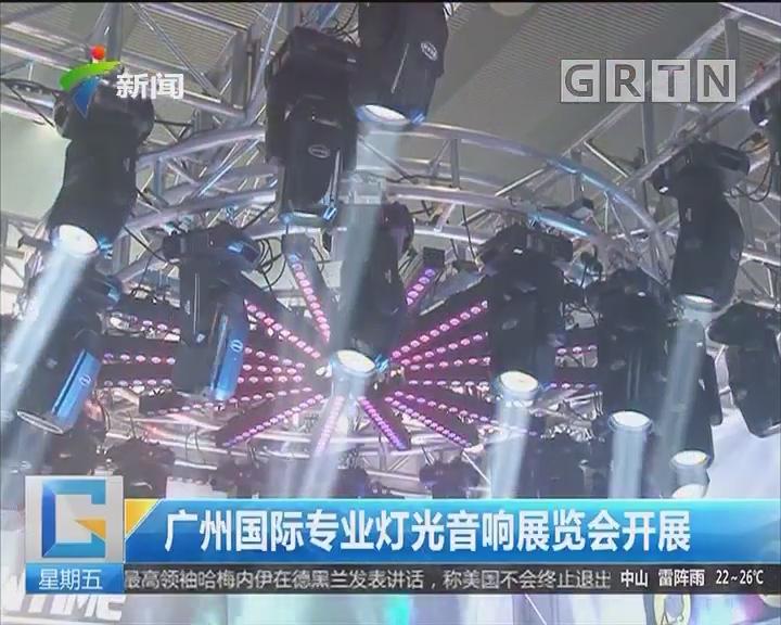 广州国际专业灯光音响展览会开展