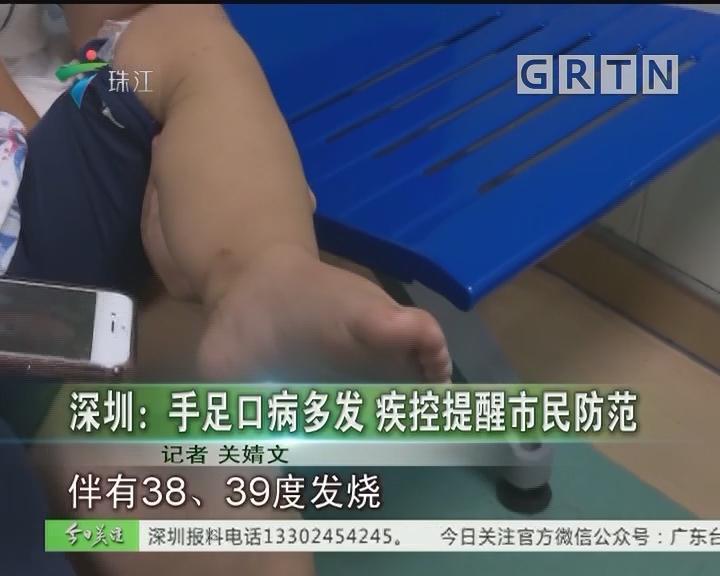 深圳:手足口病多发 疾控提醒市民防范