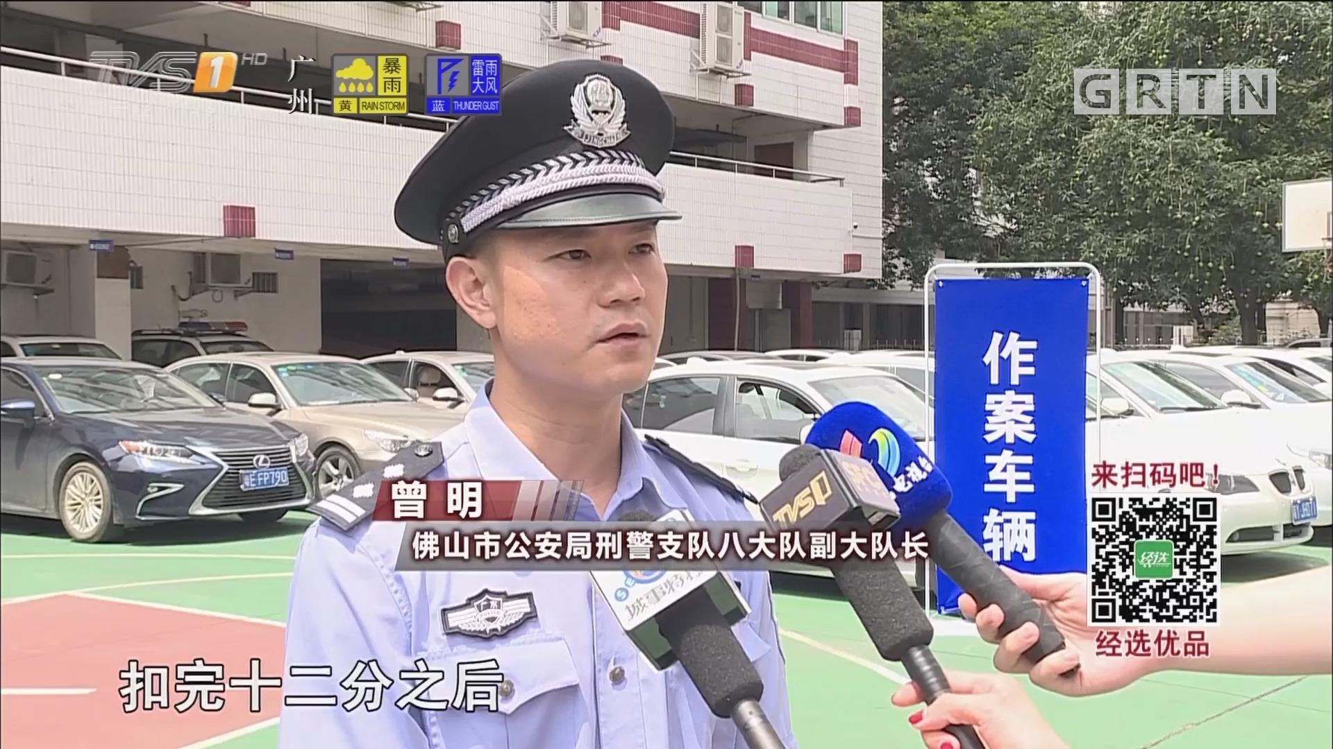 佛山:碰瓷团伙开豪车作案 违规上路司机成目标