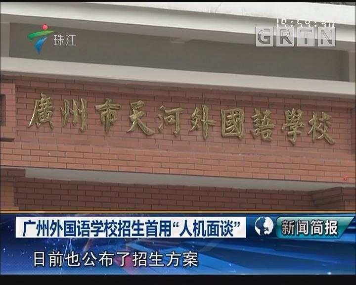 """广州外国语学校招生首用""""人机面谈"""""""