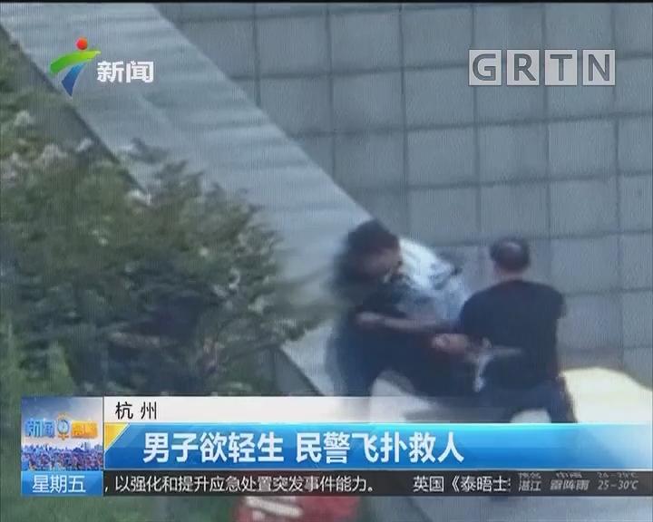 杭州:男子欲轻生 民警飞扑救人