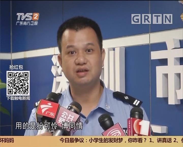 """深圳:""""AI+新侦查""""显神威 十天侦破特大诈骗案"""
